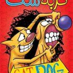 کارتون گربه سگ دوبله فارسی
