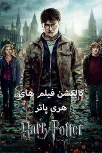 دانلود کالکشن هری پاتر Harry Potter