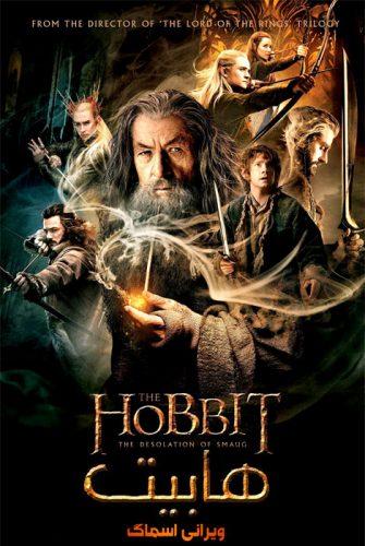 دانلود کالکشن هابیت The Hobbit