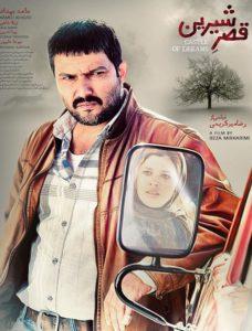 دانلود فیلم ایرانی قصر شیرین