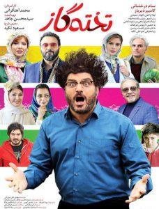 دانلود فیلم ایرانی تخته گاز