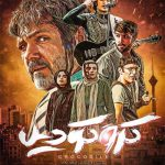 دانلود فیلم ایرانی کروکودیل