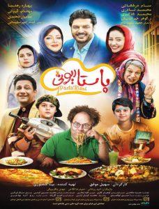دانلود فیلم ایرانی پاستاریونی