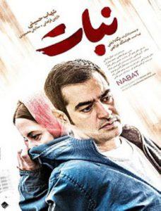 دانلود فیلم ایرانی نبات