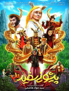 دانلود فیلم ایرانی آهوی پیشونی سفید 3