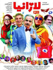 دانلود فیلم ایرانی لازانیا