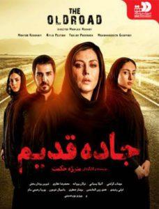 دانلود فیلم ایرانی جاده قدیم