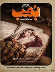 دانلود فیلم ایرانی بمب، یک عاشقانه