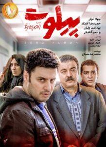 دانلود فیلم ایرانی پیلوت