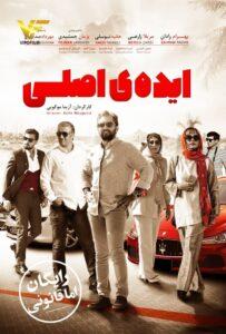 دانلود فیلم ایرانی ایده ی اصلی