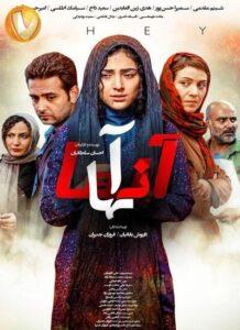 دانلود فیلم ایرانی آن ها