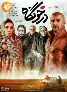 دانلود فیلم ایرانی درخونگاه