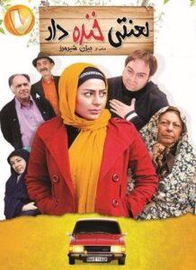 دانلود فیلم ایرانی لعنتی خنده دار