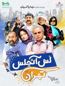 دانلود فیلم ایرانی لس آنجلس تهران