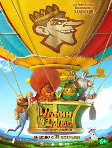 انیمیشن Fantastic Return To Oz 2019