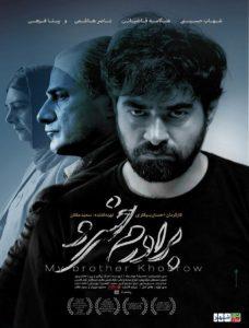 دانلود فیلم ایرانی برادرم خسرو