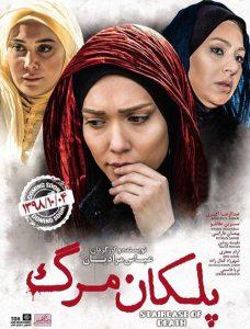دانلود فیلم ایرانی پلکان مرگ