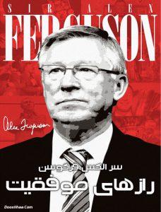 مستند Sir Alex Ferguson Secrets Of Success 2015