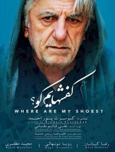 دانلود فیلم کفش هایم کو؟