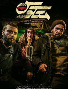 دانلود فیلم ایرانی معکوس