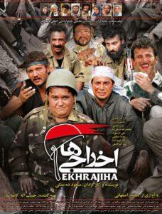 دانلود فیلم ایرانی اخراجی ها