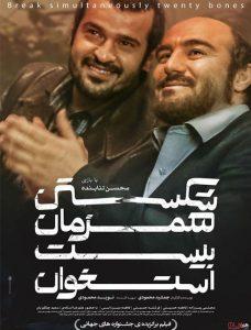 فیلم ایرانی شکستن همزمان بیست استخوان