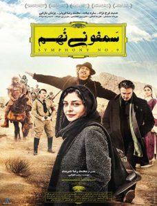 دانلود فیلم ایرانی سمفونی نهم
