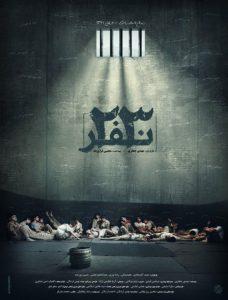 دانلود فیلم ایرانی 23 نفر