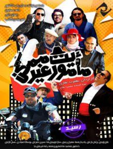 دانلود فیلم ایرانی مأموریت غیر ممکن