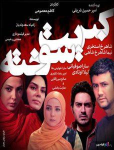 دانلود فیلم ایرانی کبریت سوخته