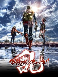 انیمیشن Kabaneri Of The Iron Fortress 2 2017