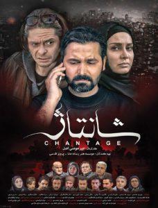 دانلود فیلم ایرانی شانتاژ