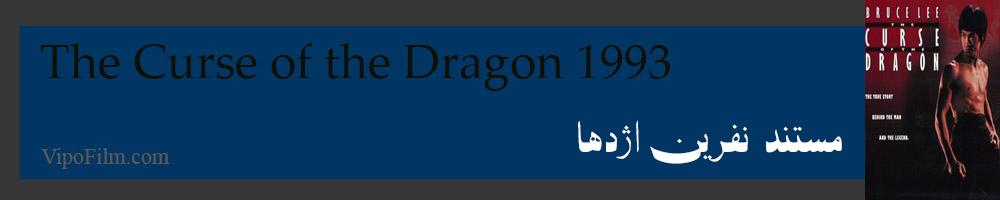 مستند نفرین اژدها - The Curse of the Dragon 1993