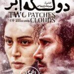 دانلود فیلم ایرانی دو لکه ابر
