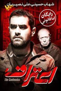 دانلود فیلم ایرانی اعتراف