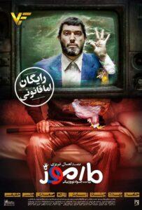 دانلود فیلم ایرانی مارموز
