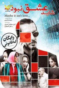 دانلود فیلم ایرانی شاید عشق نبود