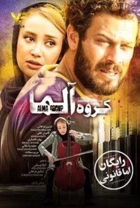 دانلود فیلم ایرانی گروه آلما