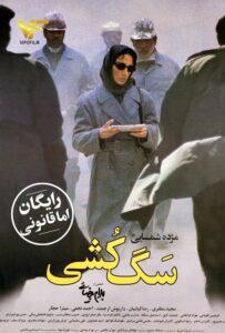 دانلود فیلم ایرانی سگ کشی