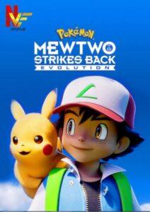 دانلود انیمیشن پوکمون: بازگشت به حملات میوتو تکاملی Mewtwo Strikes Back Evolution 2019