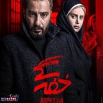 دانلود فیلم ایرانی خفگی