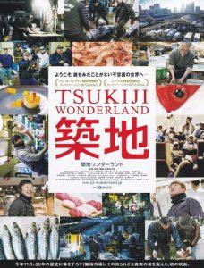 مستند Tsukiji Wonderland 2016