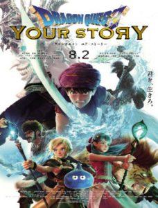 انیمیشن Dragon Quest Your Story 2019