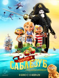 دانلود انیمیشن Captain Sabertooth And Magic Diamond 2019