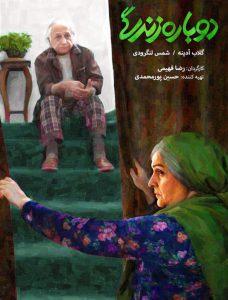 دانلود فیلم ایرانی دوباره زندگی