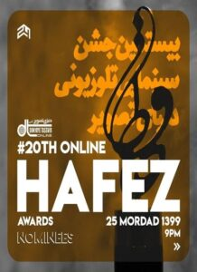 دانلود بیستمین مراسم جشن حافظ 99