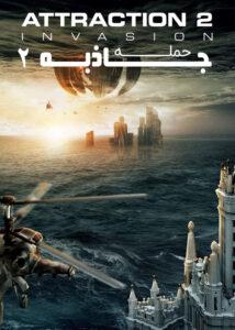دانلود فیلم جاذبه 2 حمله Attraction 2 Invasion 2020