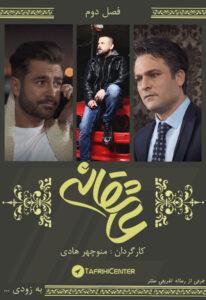 دانلود سریال ایرانی گیسو (فصل دوم عاشقانه)