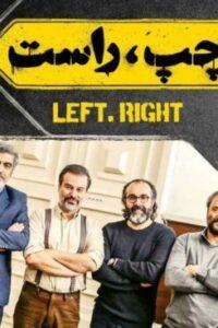 دانلود فیلم ایرانی چپ راست