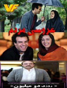 دانلود فیلم ایرانی عروسی مردم